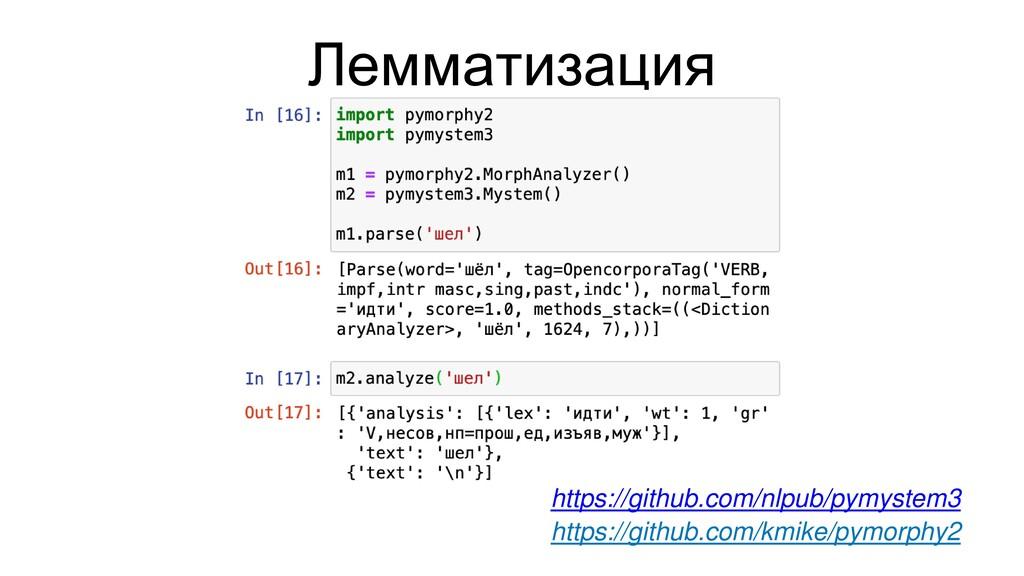Лемматизация https://github.com/nlpub/pymystem3...