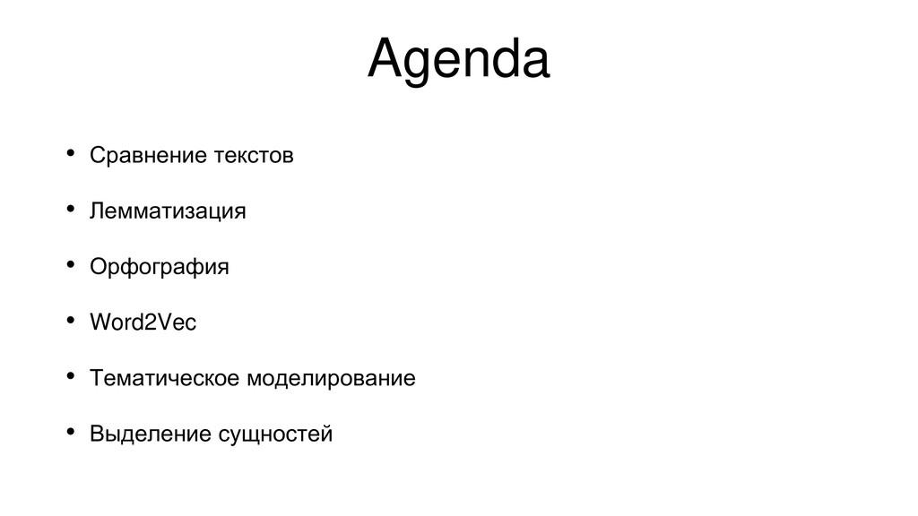 Agenda • Сравнение текстов • Лемматизация • Орф...