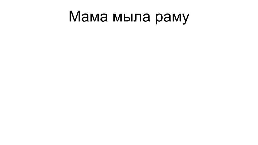 Мама мыла раму