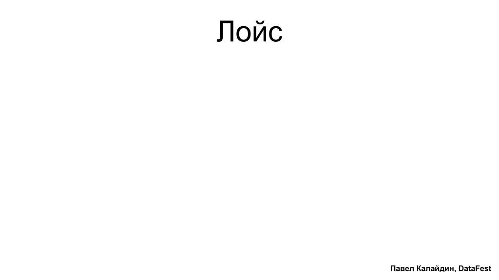 Лойс Павел Калайдин, DataFest