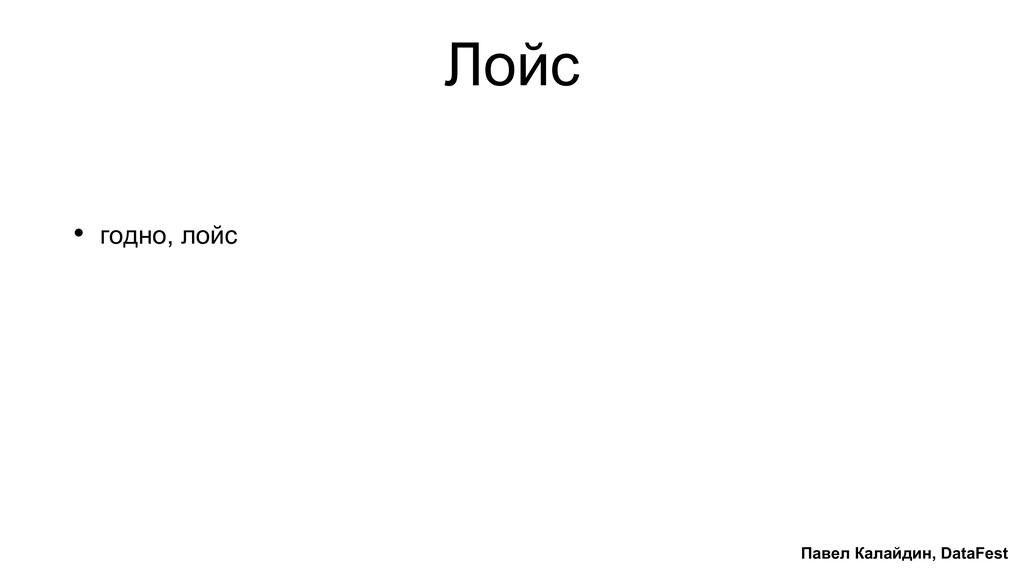 Лойс • годно, лойс Павел Калайдин, DataFest