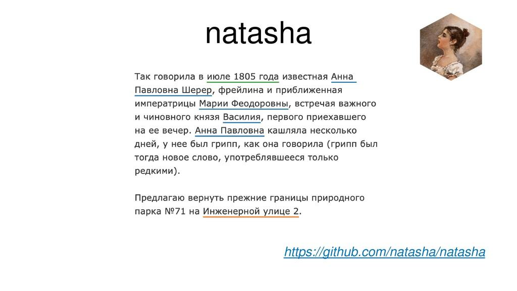 natasha https://github.com/natasha/natasha