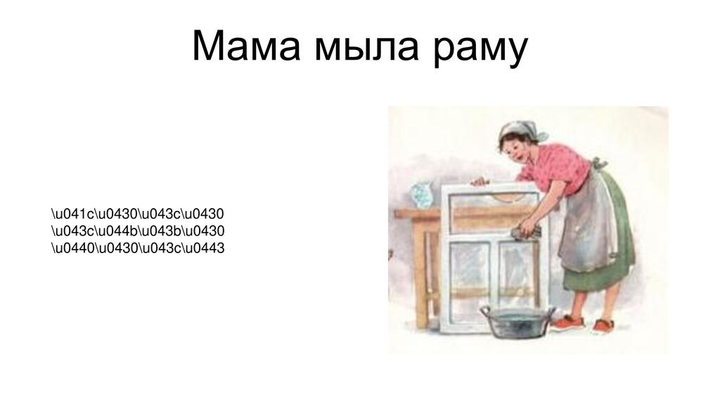Мама мыла раму \u041c\u0430\u043c\u0430 \u043c\...