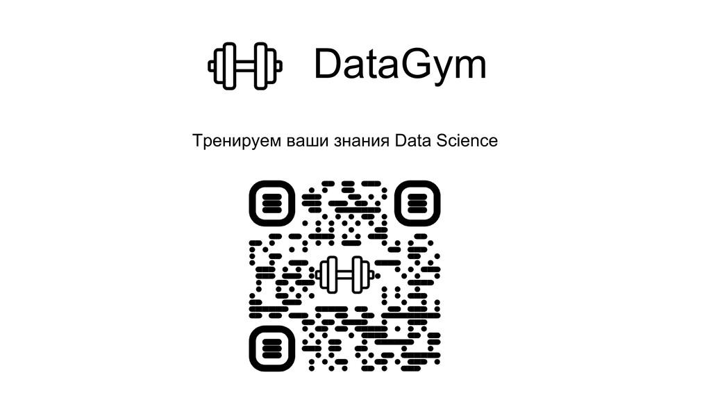 DataGym Тренируем ваши знания Data Science