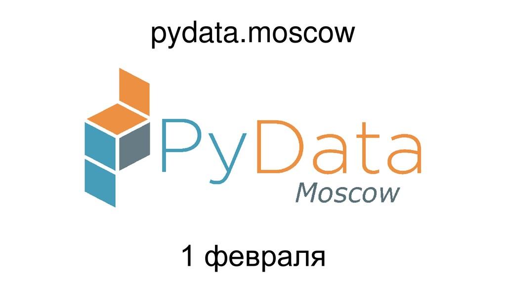 pydata.moscow 1 февраля