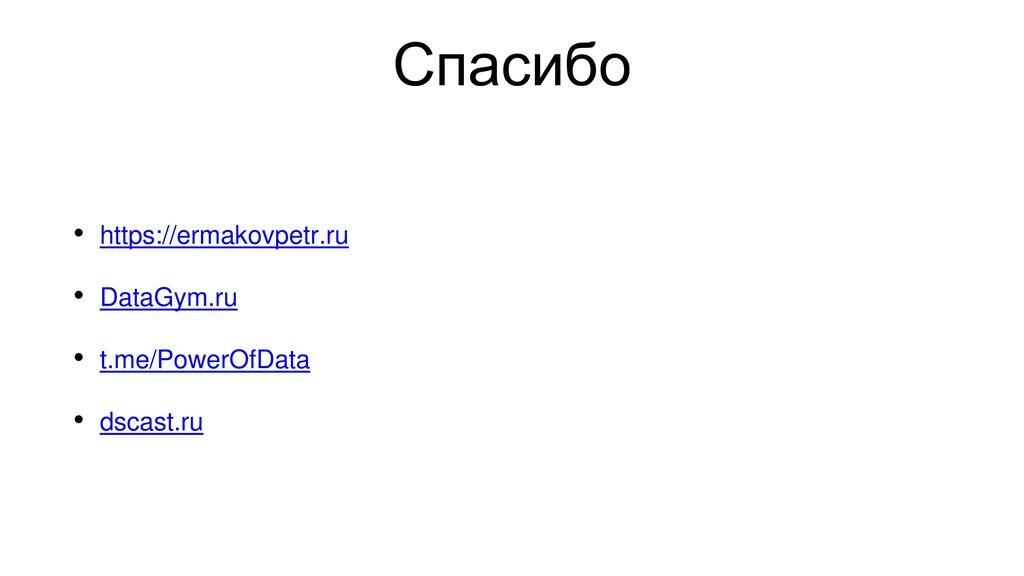 Спасибо • https://ermakovpetr.ru • DataGym.ru •...