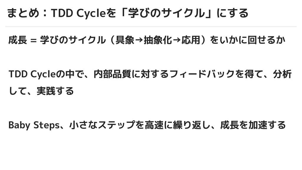 © 2012-2019 BASE, Inc. まとめ:TDD Cycleを「学びのサイクル」に...