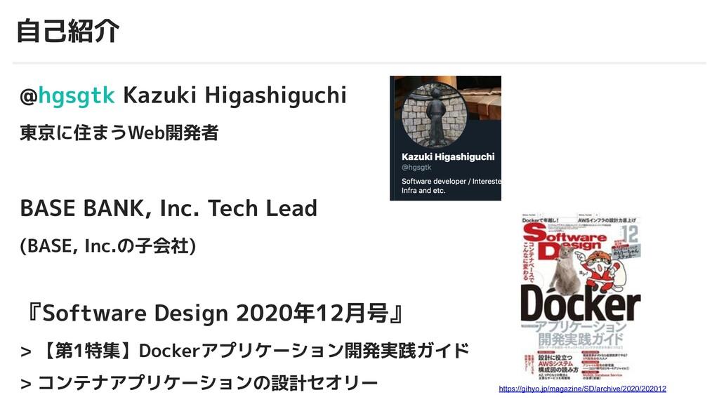 © 2012-2019 BASE, Inc. 自己紹介 @hgsgtk Kazuki Higa...