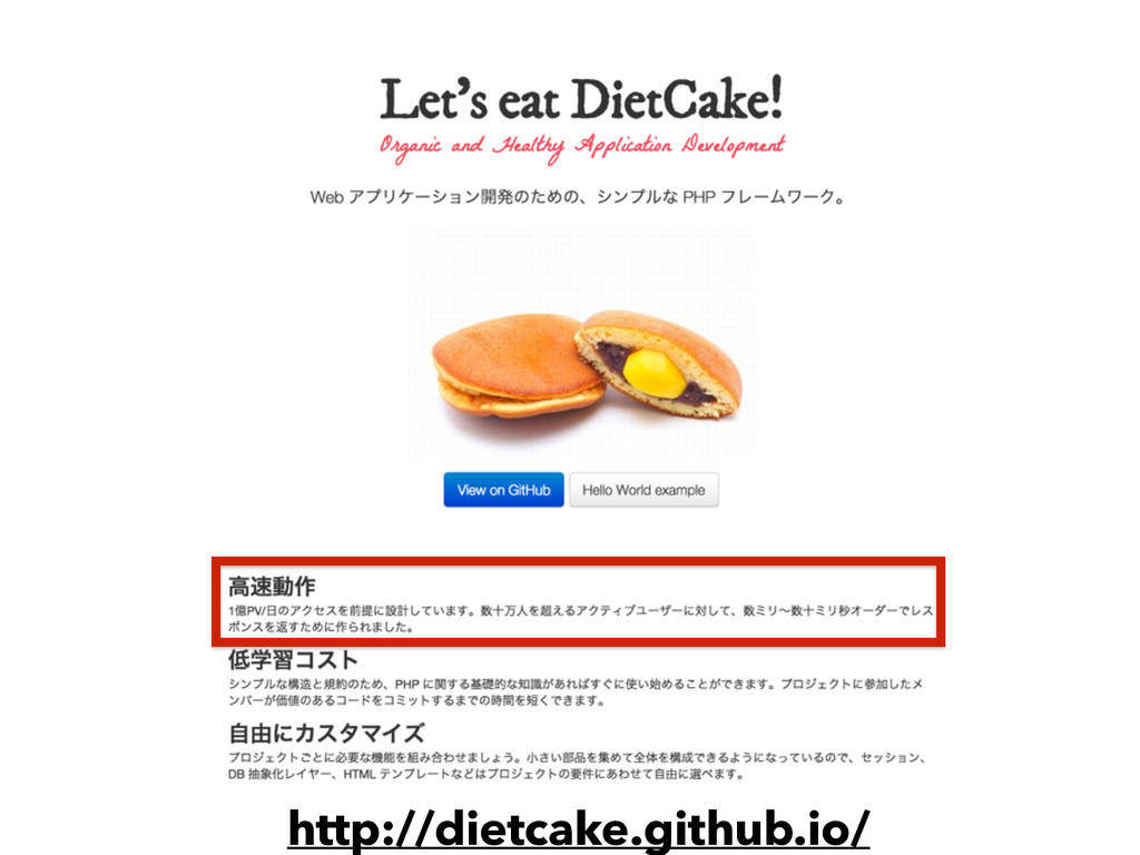 http://dietcake.github.io/