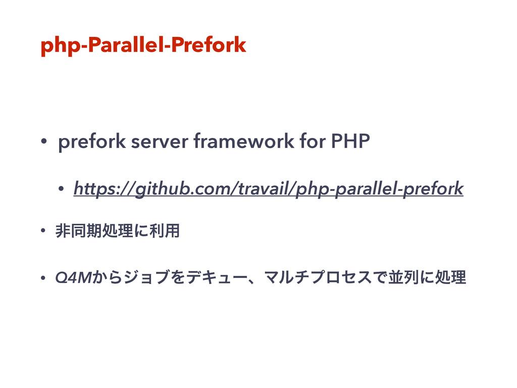 php-Parallel-Prefork • prefork server framework...