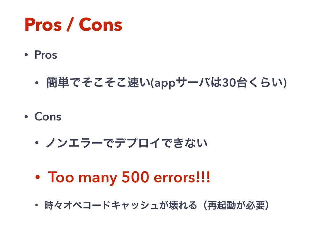 Pros / Cons • Pros • ؆୯Ͱ͍ͦͦ͜͜(appαʔό30͘Β͍) •...