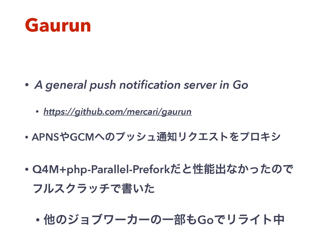 Gaurun • A general push notification server in G...