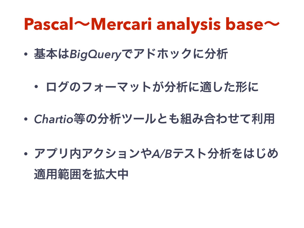 PascalʙMercari analysis baseʙ • جຊBigQueryͰΞυϗ...