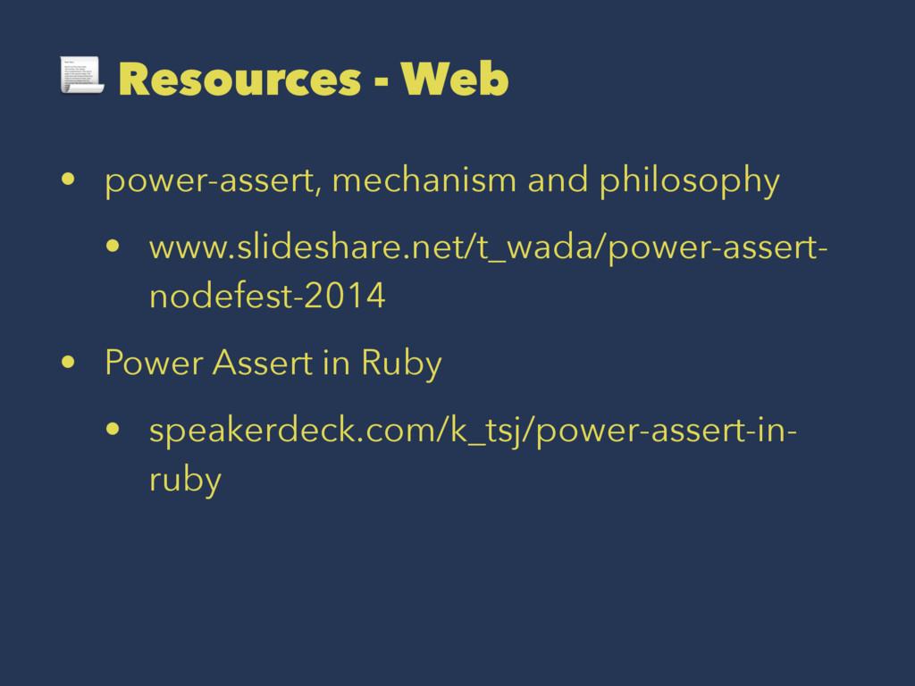 ! Resources - Web • power-assert, mechanism and...