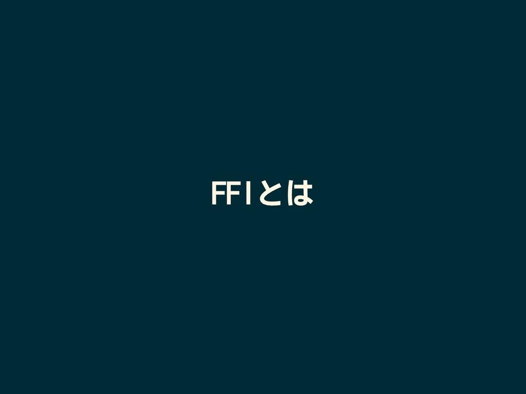 FFIとは