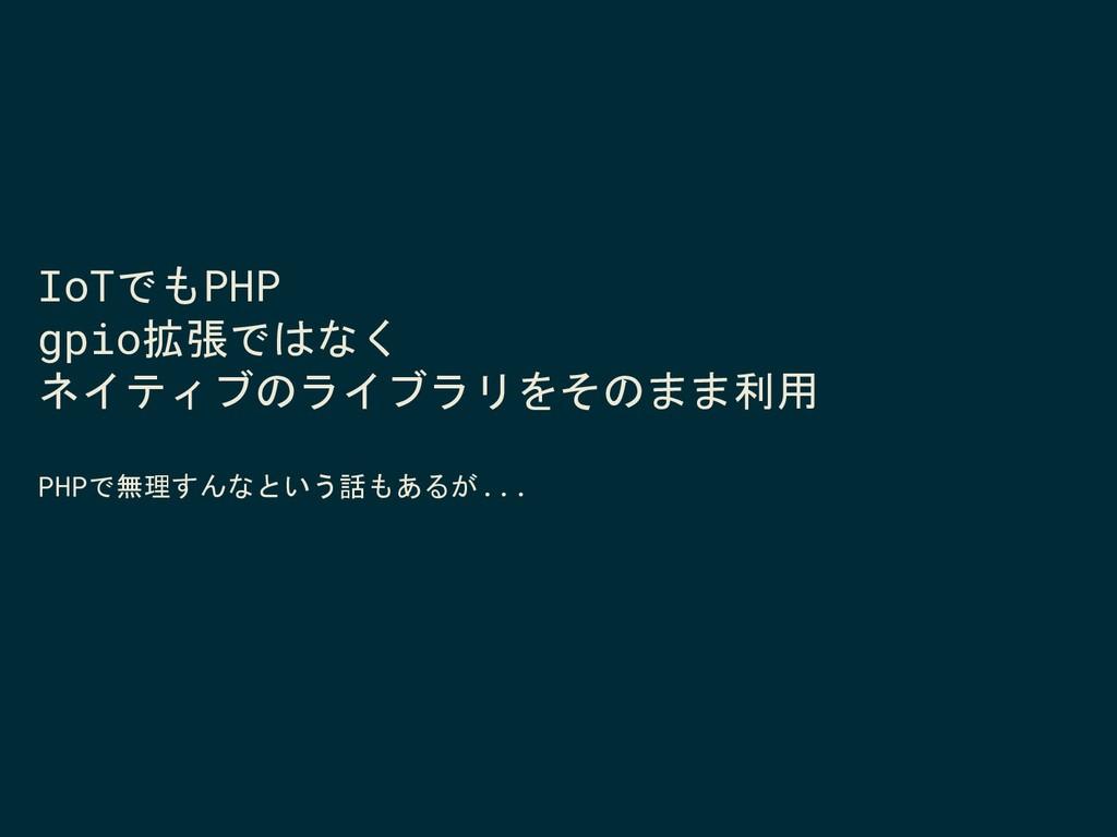 IoTでもPHP gpio拡張ではなく ネイティブのライブラリをそのまま利用 PHPで無理すん...