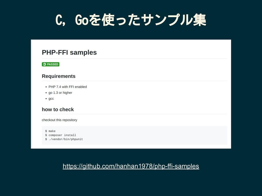 https://github.com/hanhan1978/php-ffi-samples C...