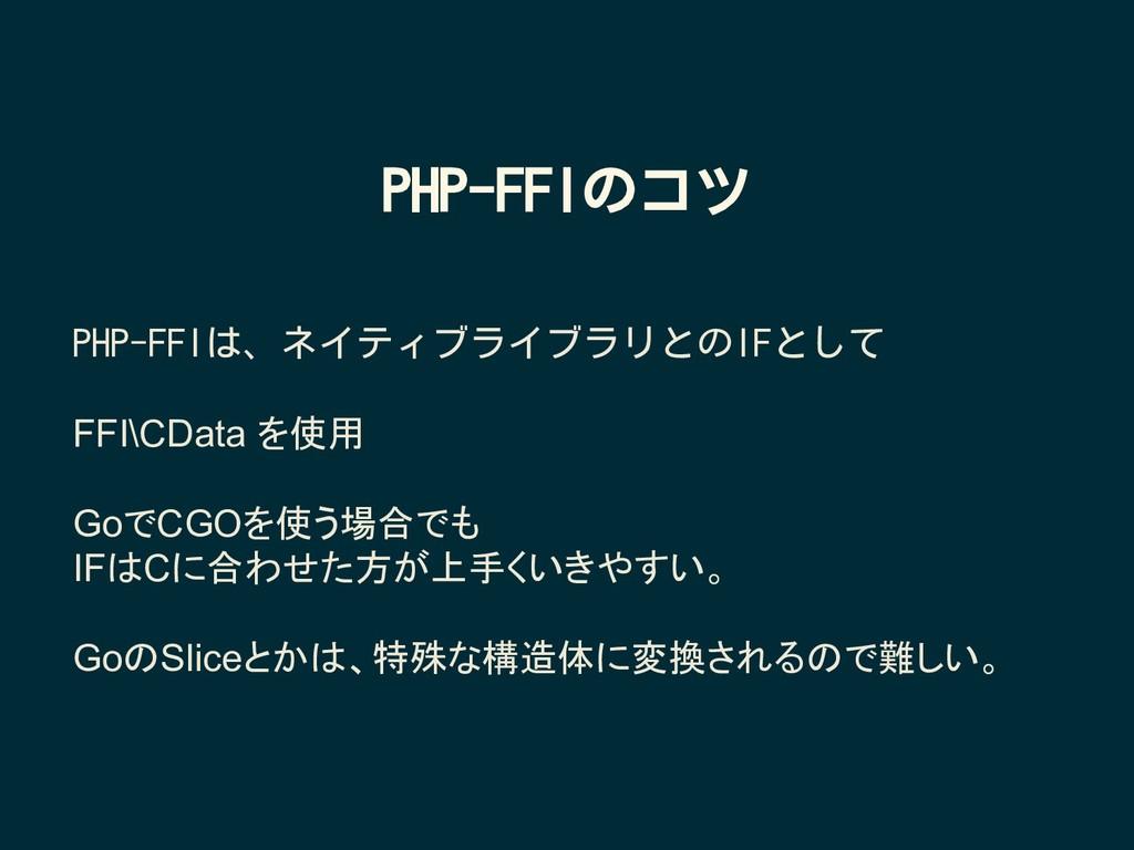 PHP-FFIは、ネイティブライブラリとのIFとして FFI\CData を使用 GoでCGO...