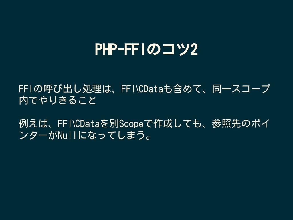 FFIの呼び出し処理は、FFI\CDataも含めて、同一スコープ 内でやりきること 例えば、F...