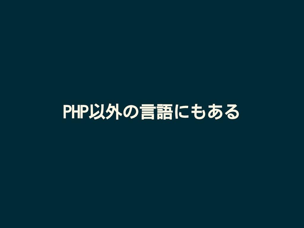 PHP以外の言語にもある