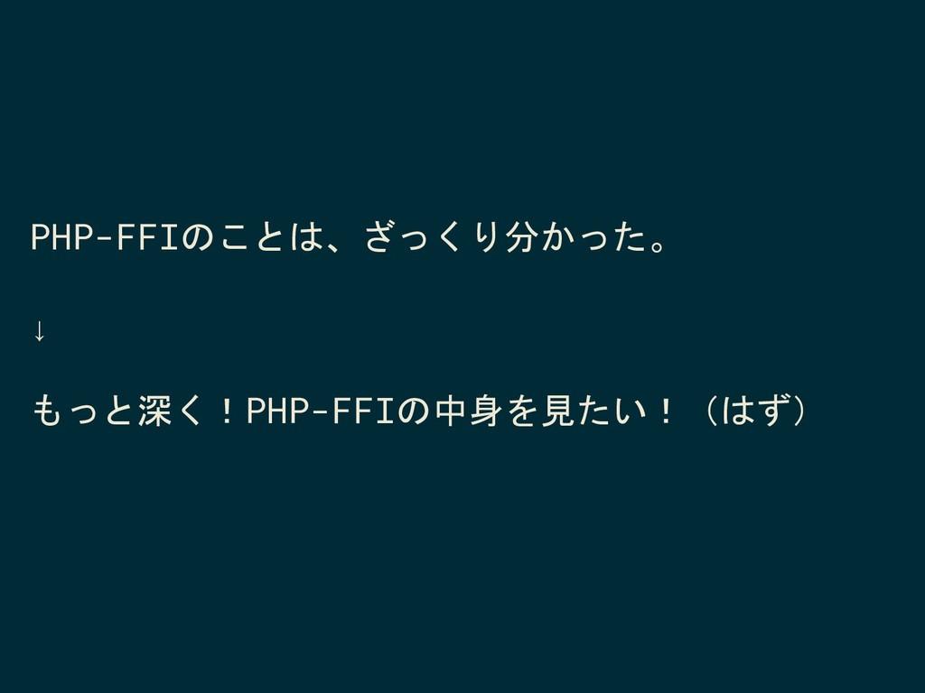 PHP-FFIのことは、ざっくり分かった。 ↓ もっと深く!PHP-FFIの中身を見たい!(は...