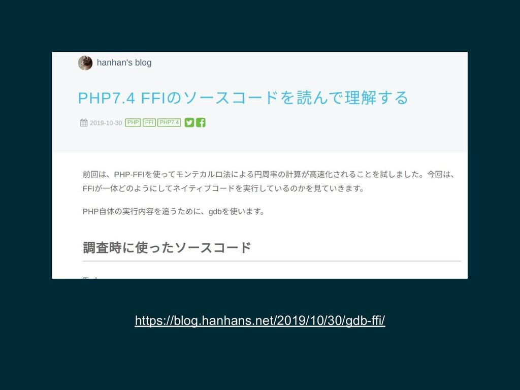 https://blog.hanhans.net/2019/10/30/gdb-ffi/