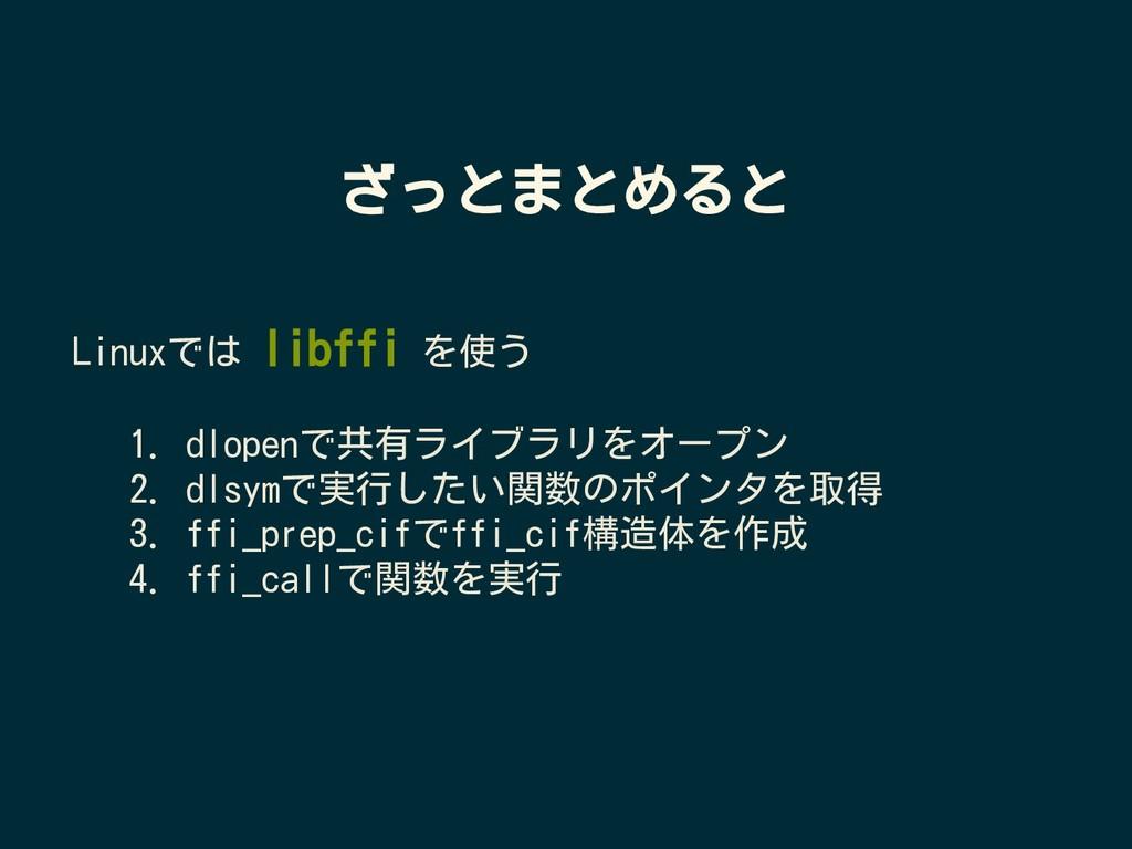 Linuxでは libffi を使う 1. dlopenで共有ライブラリをオープン 2. dl...