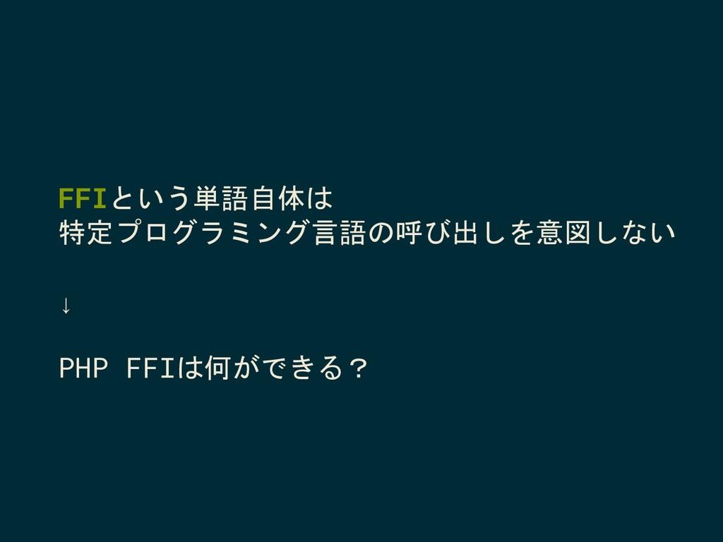 FFIという単語自体は 特定プログラミング言語の呼び出しを意図しない ↓ PHP FFIは何が...
