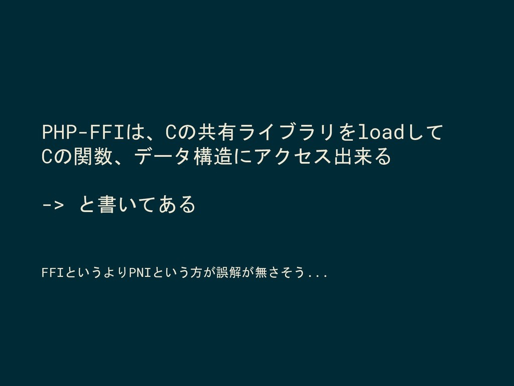 PHP-FFIは、Cの共有ライブラリをloadして Cの関数、データ構造にアクセス出来る ->...