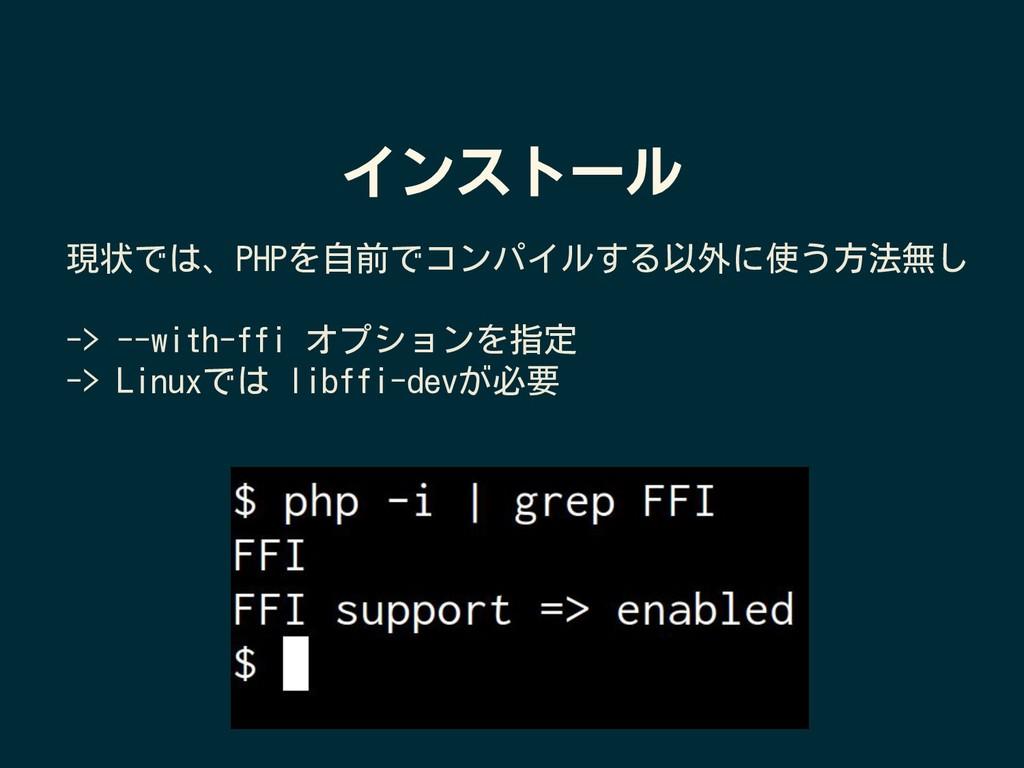 現状では、PHPを自前でコンパイルする以外に使う方法無し -> --with-ffi オプショ...