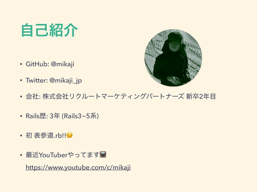 ࣗݾհ • GitHub: @mikaji • Twitter: @mikaji_jp • ...