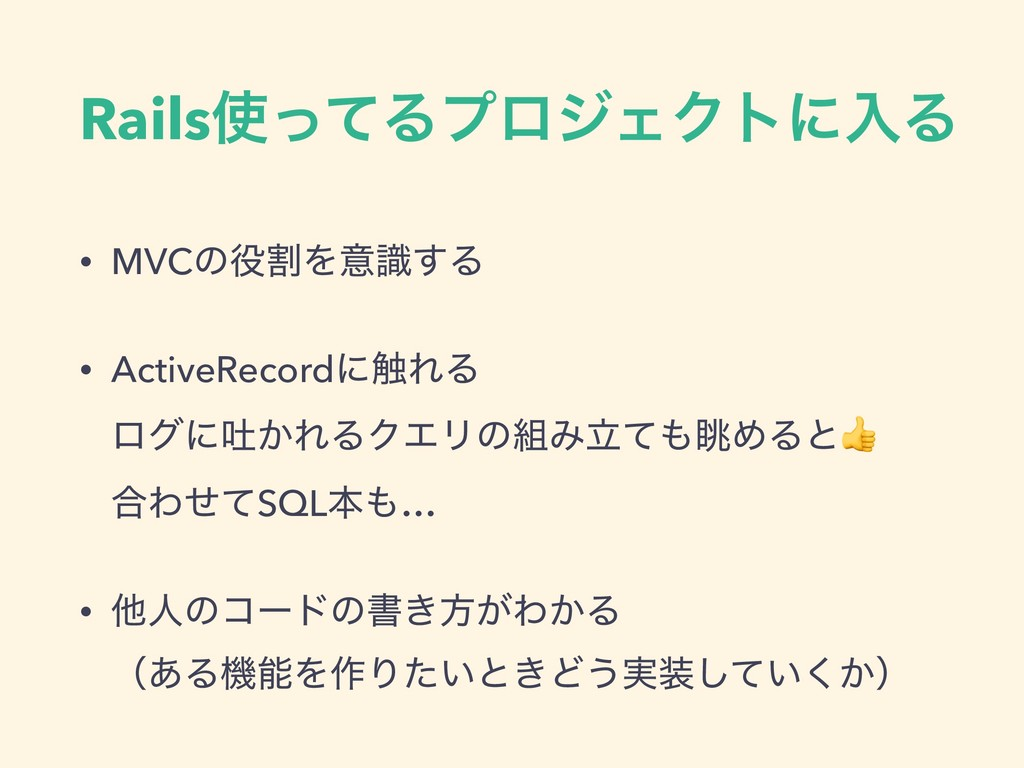 RailsͬͯΔϓϩδΣΫτʹೖΔ • MVCͷׂΛҙࣝ͢Δ • ActiveRecord...