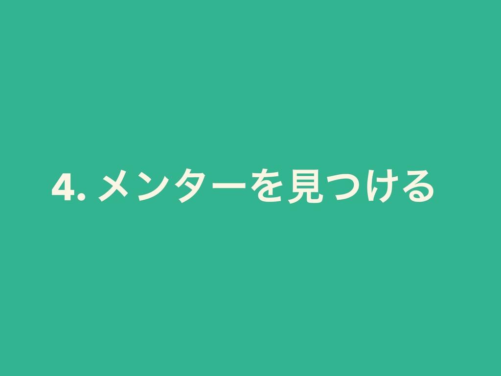 4. ϝϯλʔΛݟ͚ͭΔ