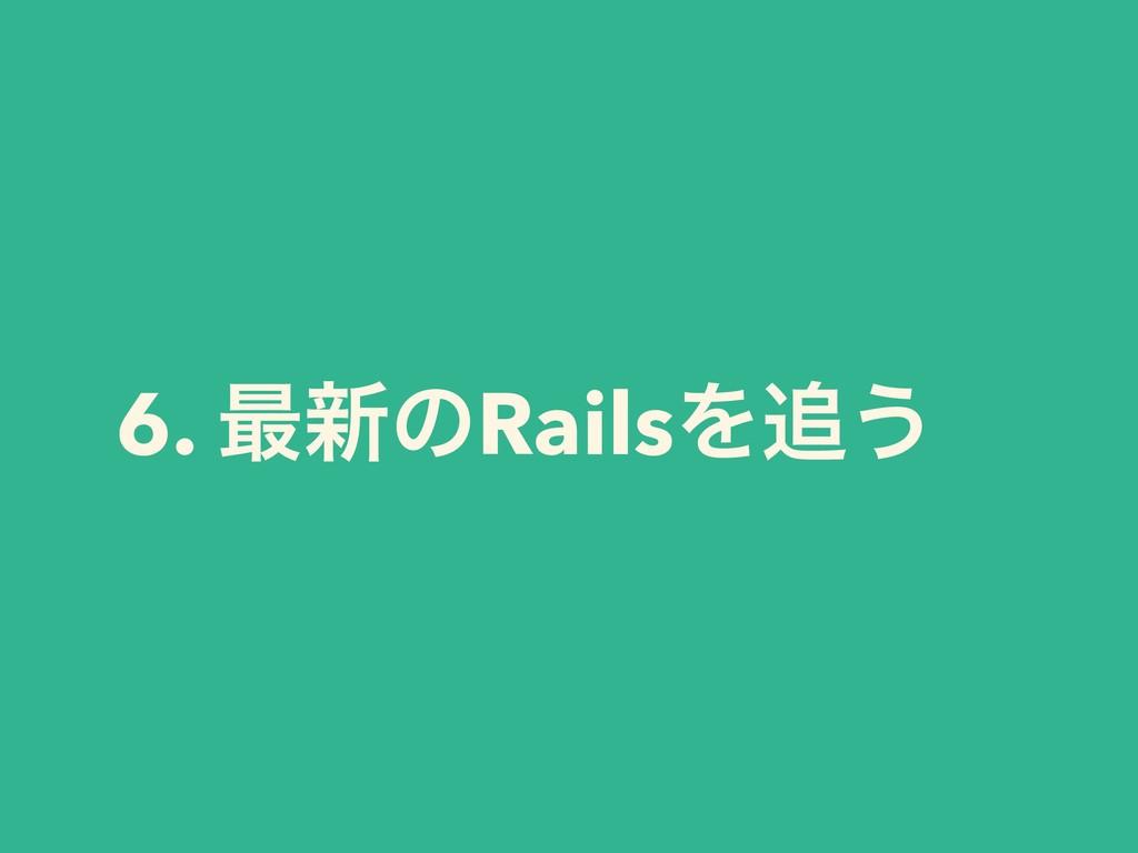 6. ࠷৽ͷRailsΛ͏