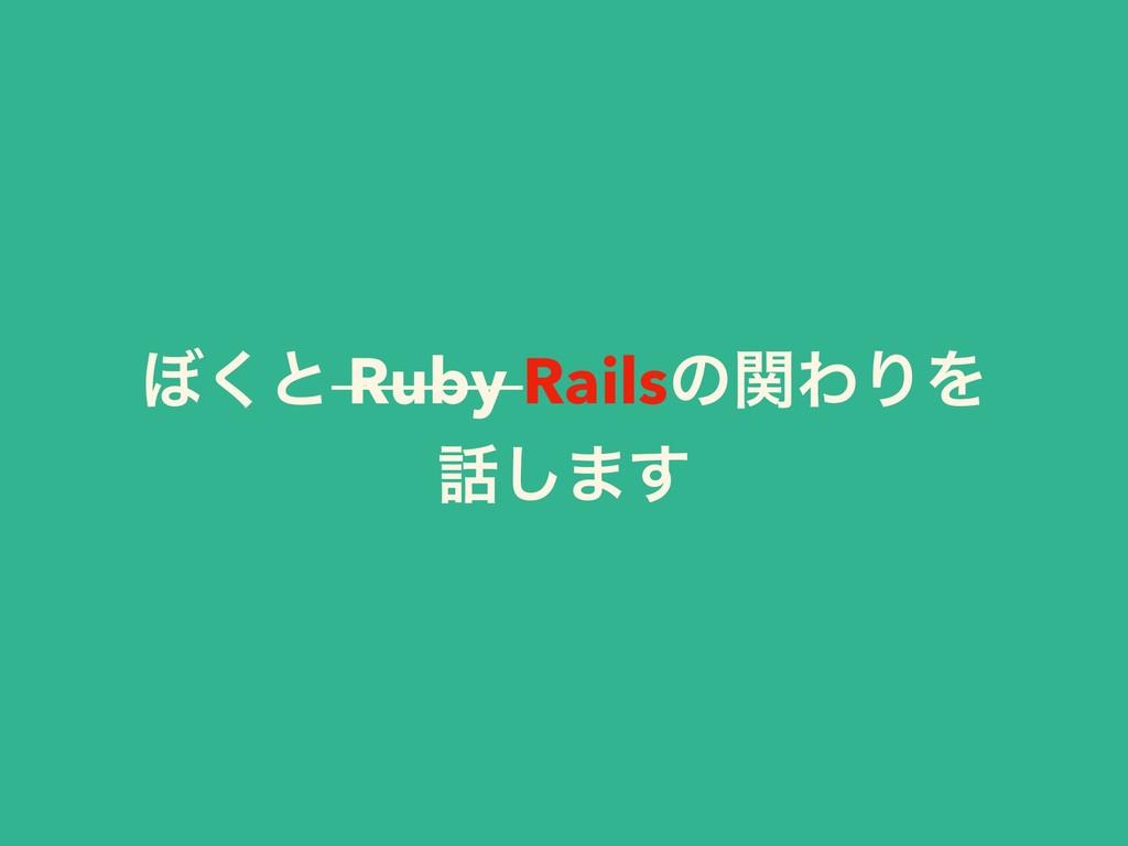 ΅͘ͱ Ruby RailsͷؔΘΓΛ ͠·͢