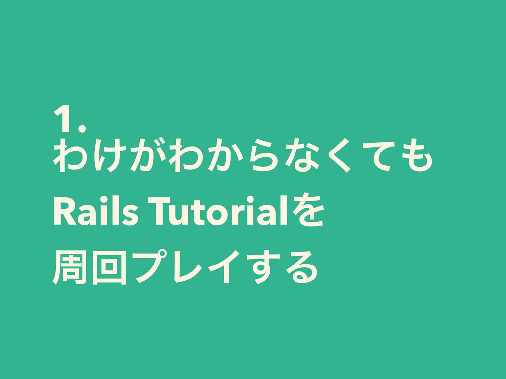 1. Θ͚͕Θ͔Βͳͯ͘ Rails TutorialΛ पճϓϨΠ͢Δ