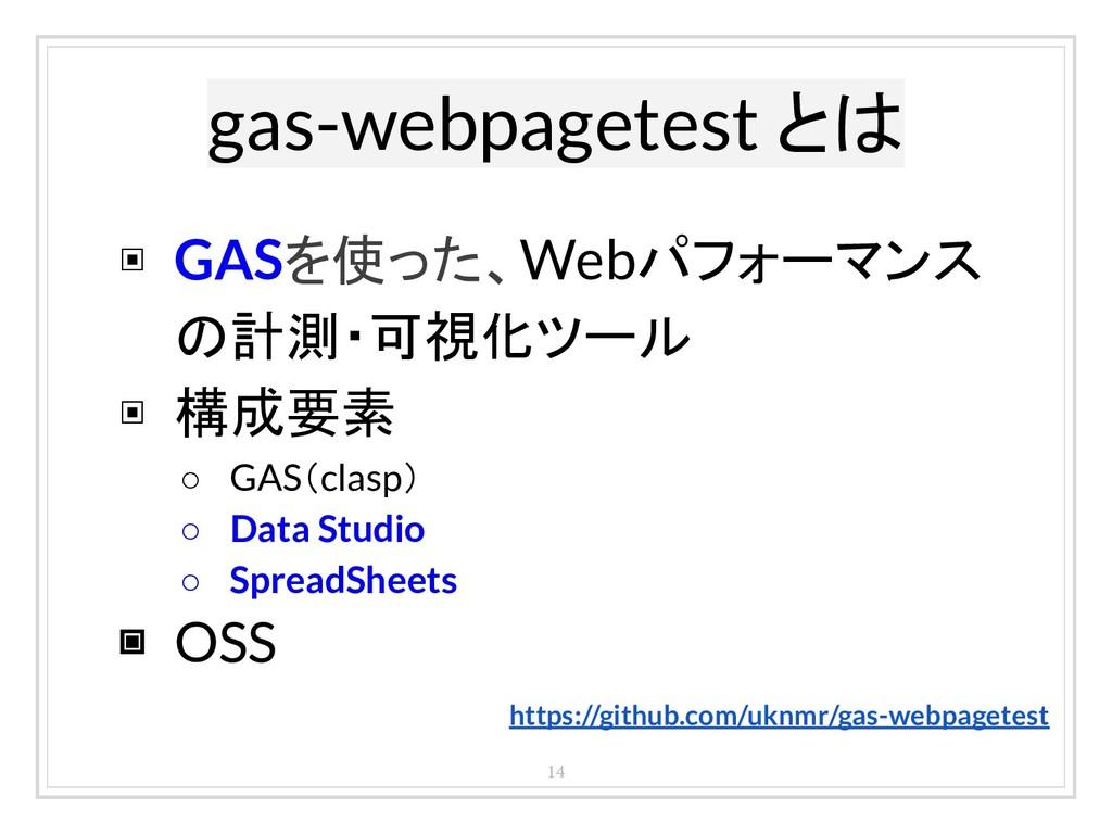gas-webpagetest とは 14 ▣ GASを使った、Webパフォーマンス の計測・...