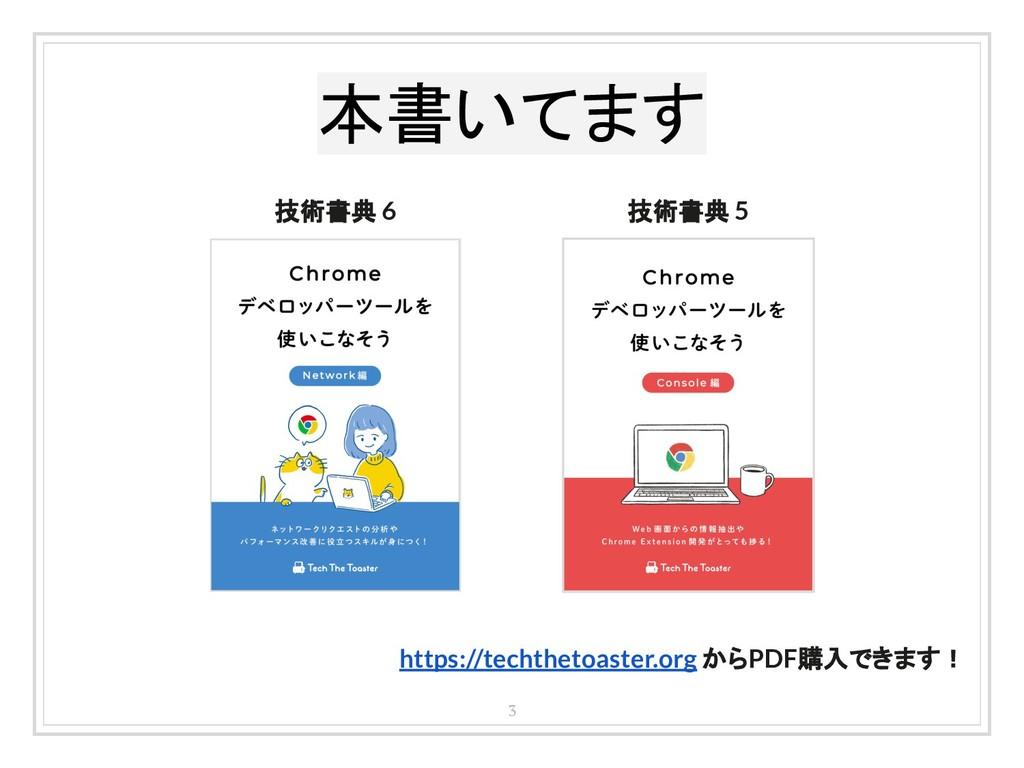 3 技術書典 6 技術書典 5 https://techthetoaster.org からPD...