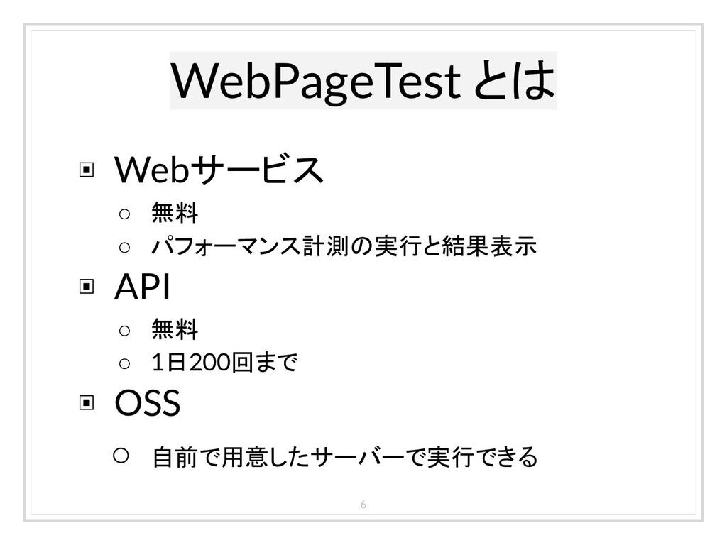 ▣ Webサービス ○ 無料 ○ パフォーマンス計測の実行と結果表示 ▣ API ○ 無料 ○...