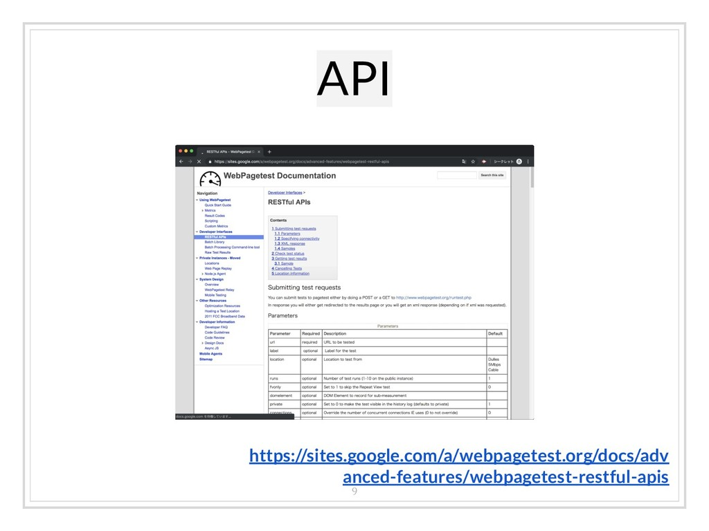 API 9 https://sites.google.com/a/webpagetest.or...