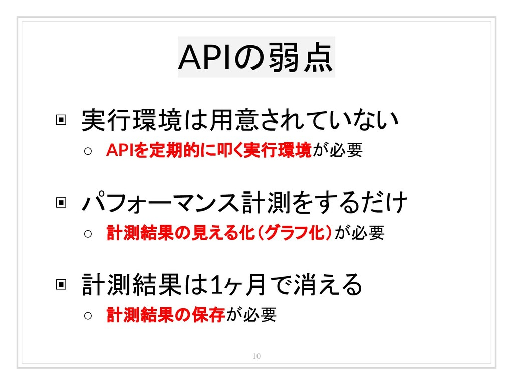 APIの弱点 10 ▣ 実行環境は用意されていない ○ APIを定期的に叩く実行環境が必要 ▣...