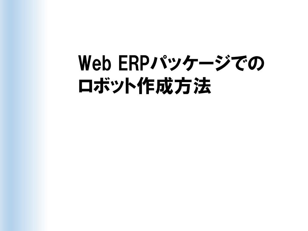 Web ERPパッケージでの ロボット作成方法