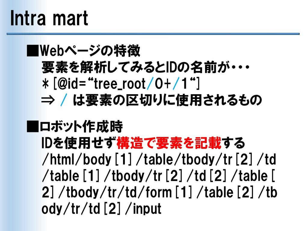 Intra mart ■Webページの特徴 要素を解析してみるとIDの名前が・・・ *[@id...
