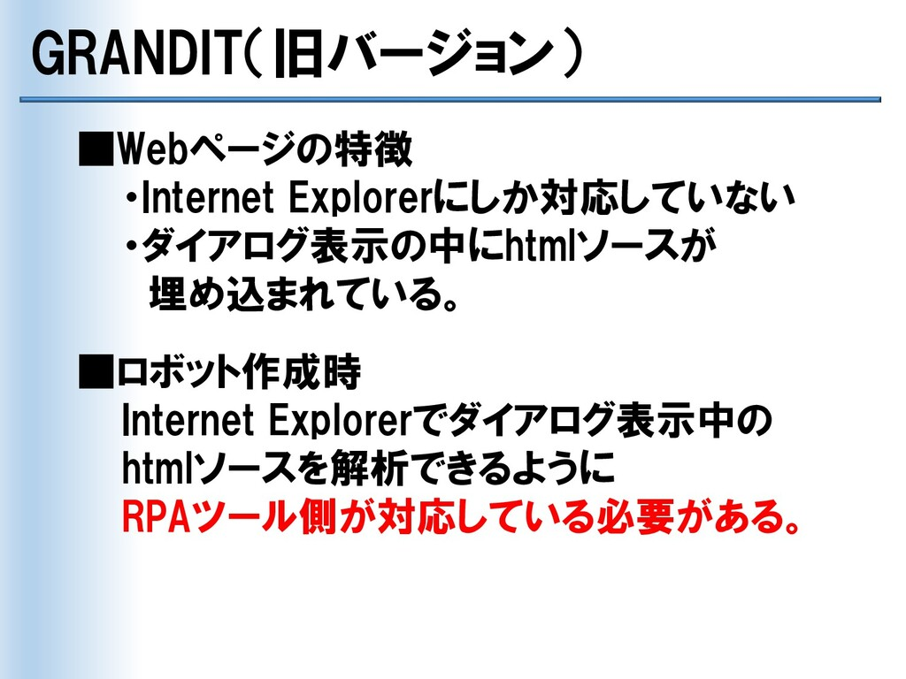 GRANDIT(旧バージョン) ■Webページの特徴 ・Internet Explorerにし...