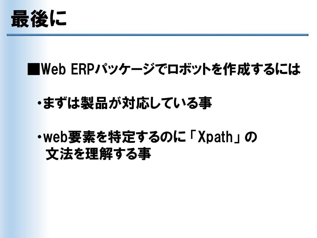 ■Web ERPパッケージでロボットを作成するには ・まずは製品が対応している事 ・web要素...