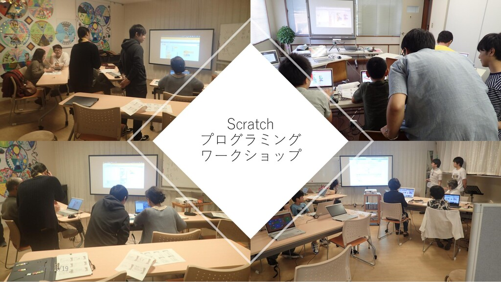 Scratch プログラミング ワークショップ 2021/5/19