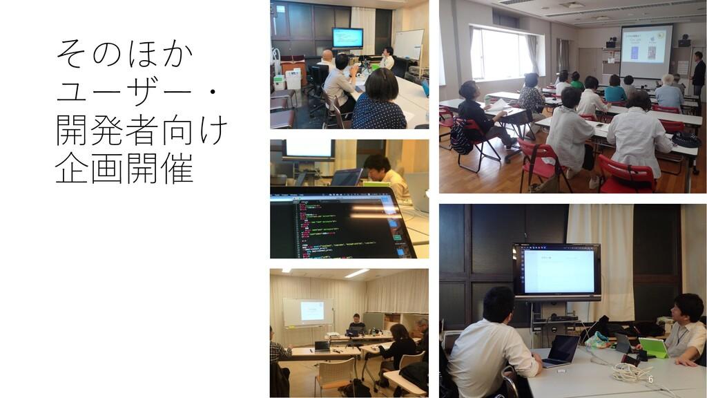 そのほか ユーザー・ 開発者向け 企画開催 6