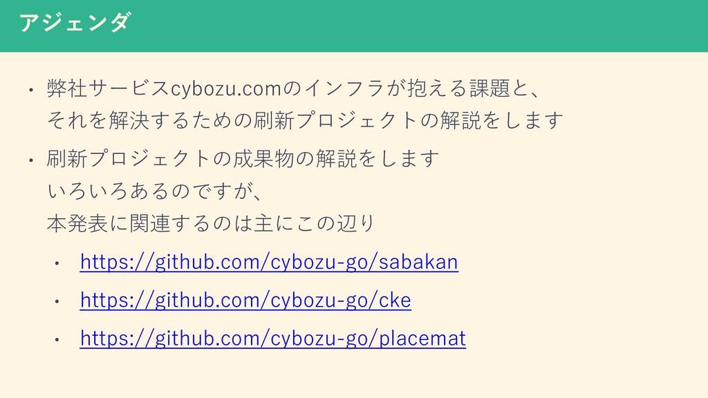 アジェンダ • 弊社サービスcybozu.comのインフラが抱える課題と、 それを解決するため...