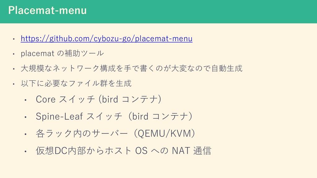 Placemat-menu • https://github.com/cybozu-go/pl...