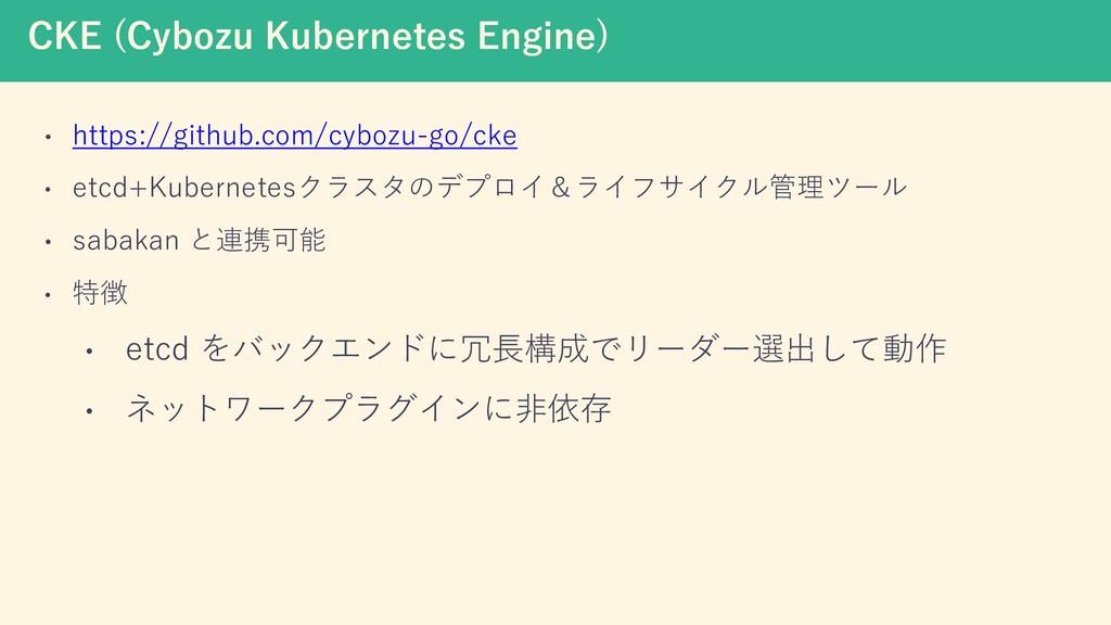 CKE (Cybozu Kubernetes Engine) • https://github...